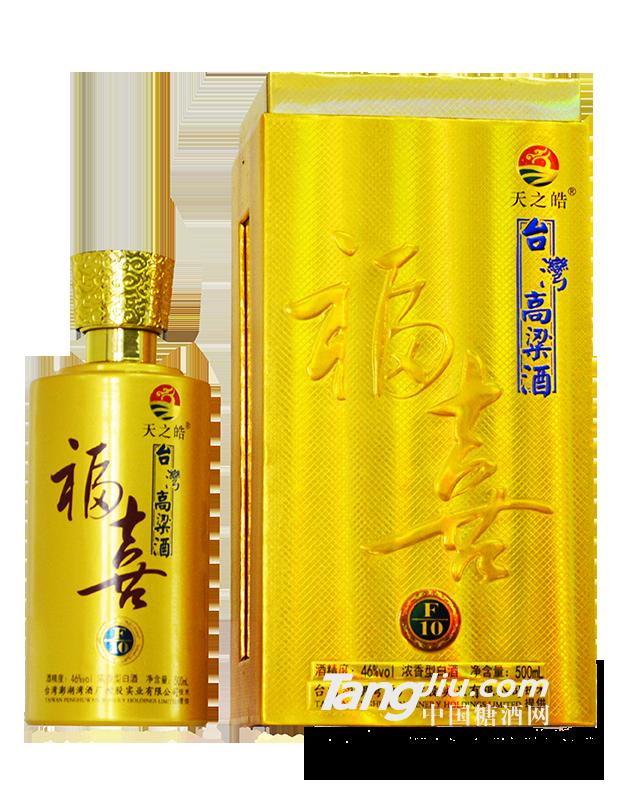 台湾高粱酒-福喜10  46度500ml