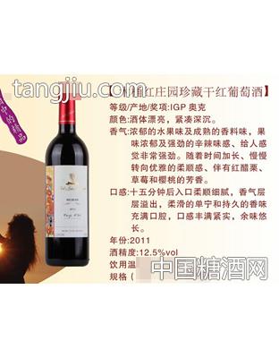 木桶红庄园珍藏干红葡萄酒