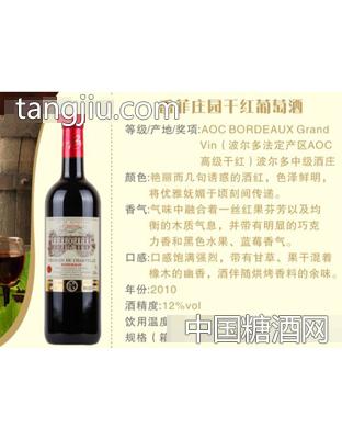 香菲庄园干红葡萄酒