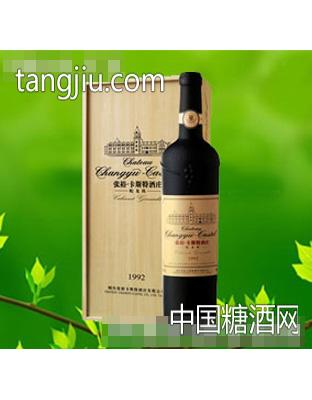 张裕珍藏级卡斯特酒庄龙珠干红葡萄酒