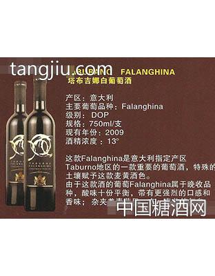 塔布吉娜白葡萄酒