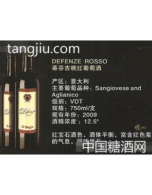 蒂芬吉桃红葡萄酒