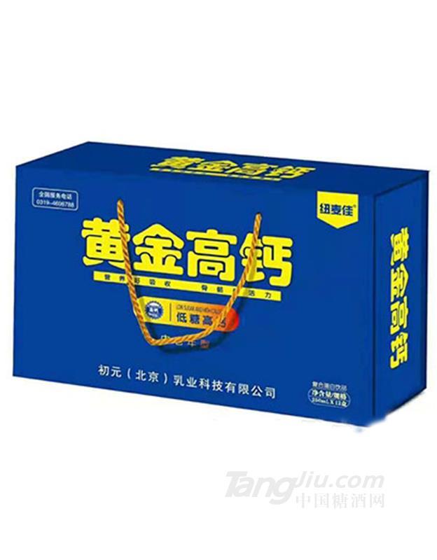 纽麦佳黄金高钙蛋白饮品礼盒