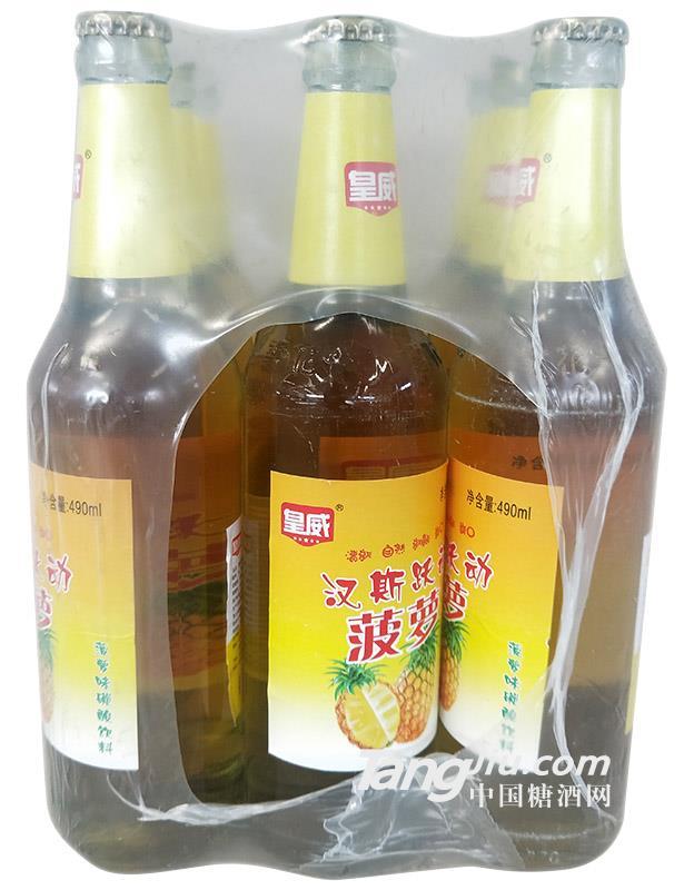 皇威汉斯跃动菠萝啤500mlX9