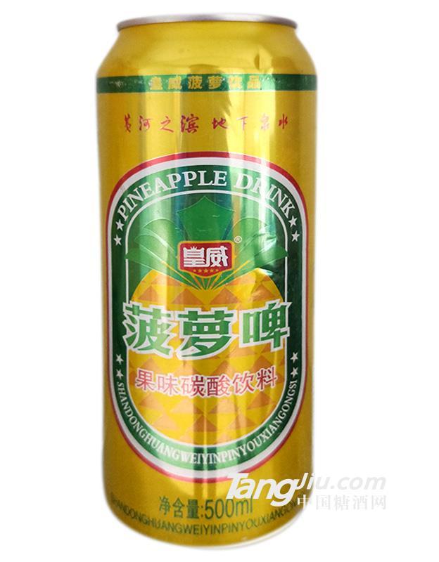皇威菠萝啤500ml