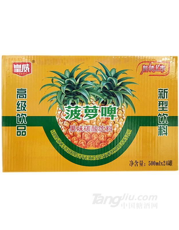 皇威菠萝啤500mlX24