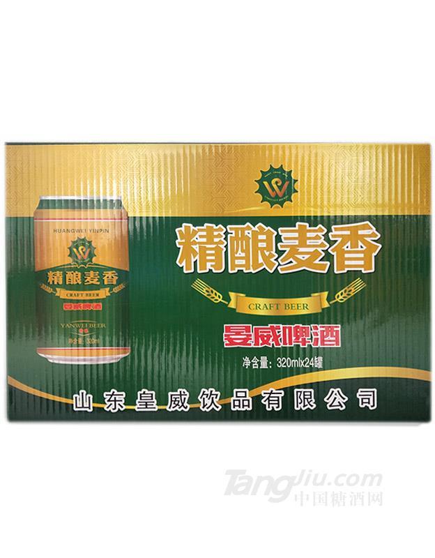 晏威精酿麦香320mlX24