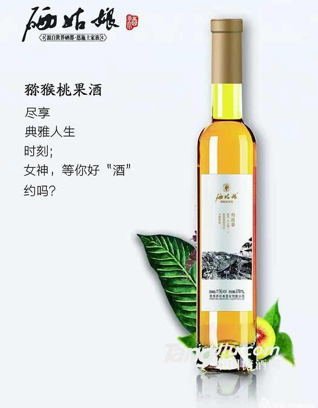 硒姑娘猕猴桃果酒375ml