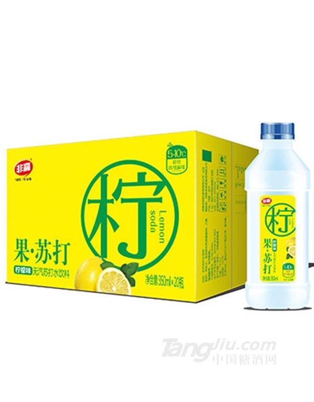 非赢果苏打水柠檬味350mlx20瓶
