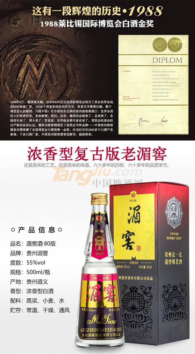 贵州湄窖酒复古版详情页.jpg