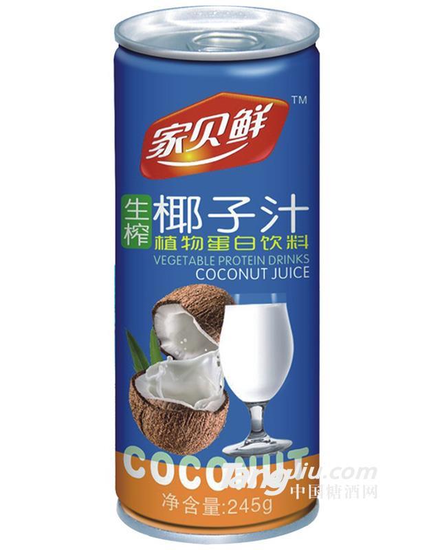 家贝鲜生榨椰子汁饮料