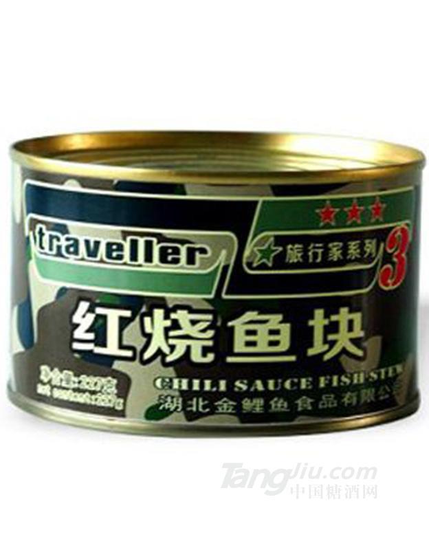 旅行家系列红烧鱼块
