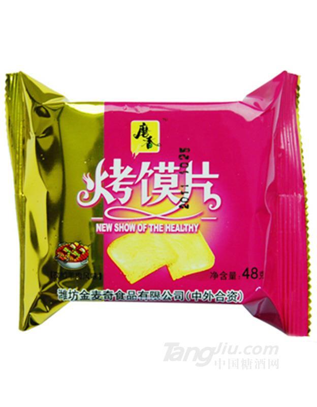 磨香-多磨香烤馍片48g