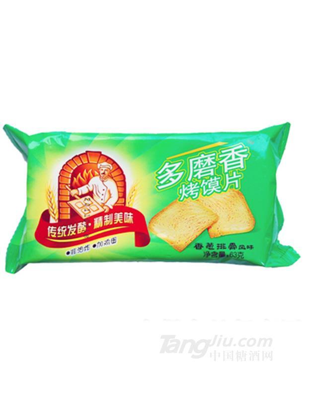 磨香-多磨香烤馍片香葱排骨味