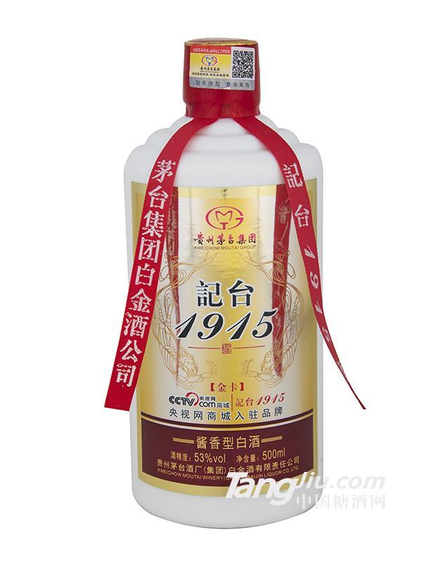 记台1915(金卡)酱香型白酒