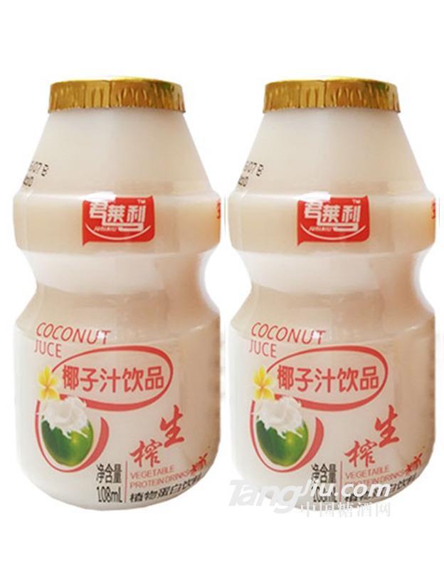 君莱利 椰子汁饮品植物蛋白饮料 108ml