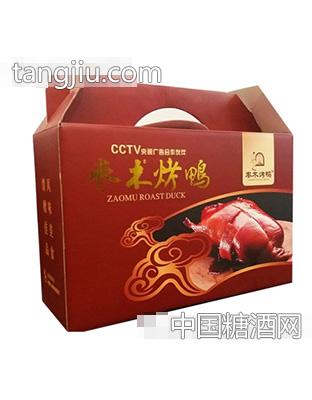 枣木烤鸭(礼盒)