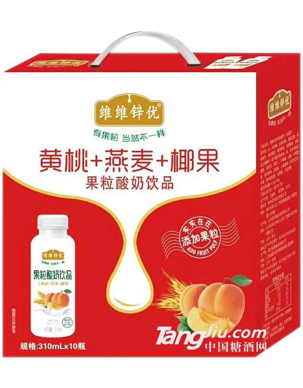 维维锌优-核桃燕麦椰果果粒酸奶-310mlx10瓶