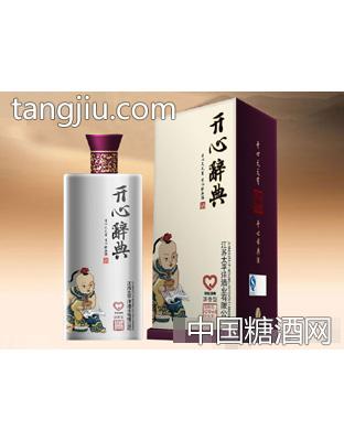 太平洋开心辞典经典商务酒