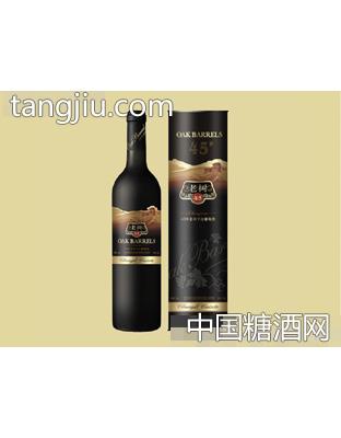 老树45年干红葡萄酒