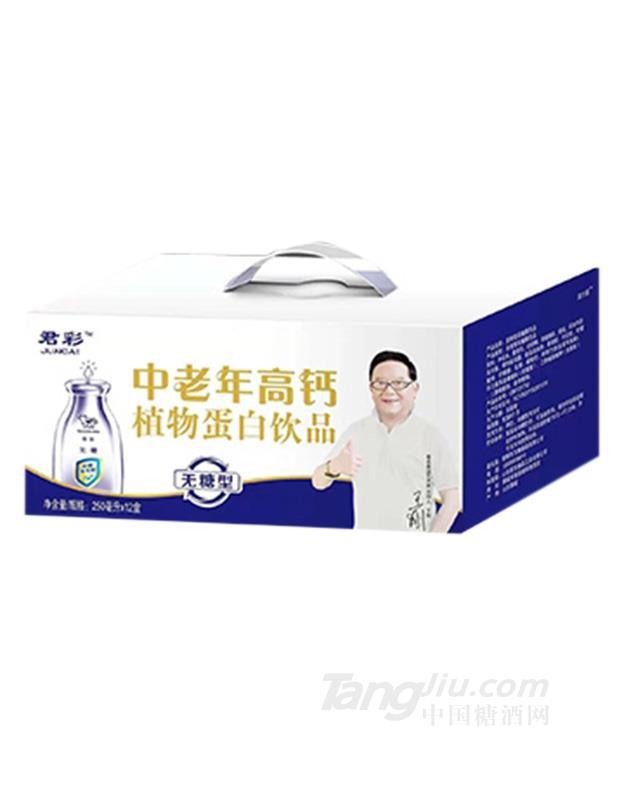 君彩中老年高钙植物蛋白饮品