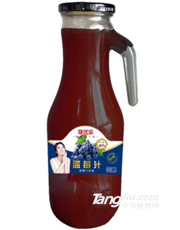味优滋生榨蓝莓汁1.5L