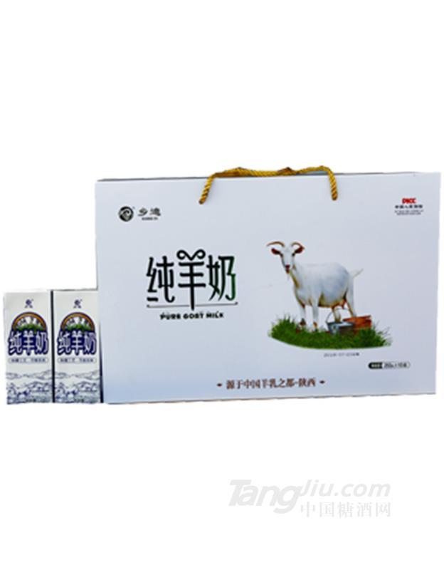 乡迪-纯羊奶