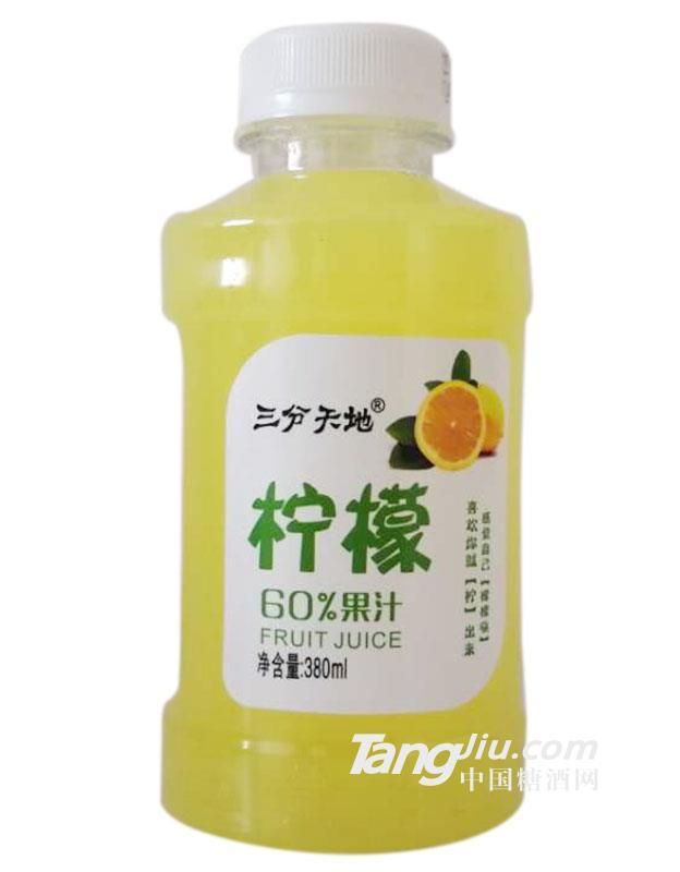 三分天地柠檬汁380ml