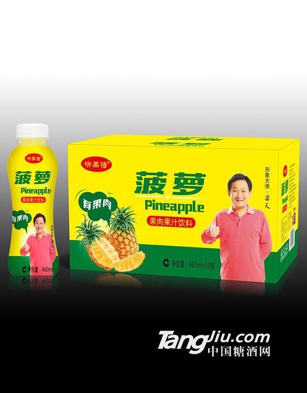 菠萝果肉果汁饮料
