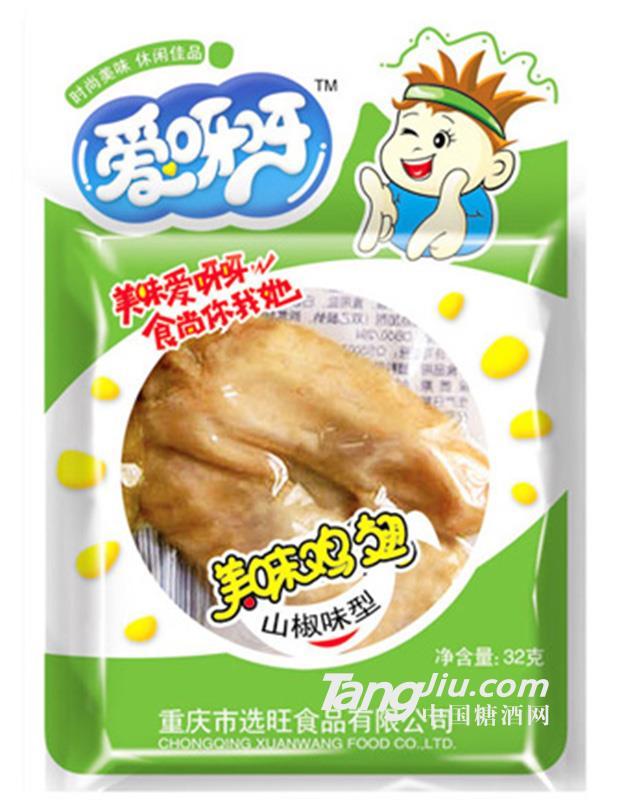 爱呀呀-美味鸡翅(山椒)