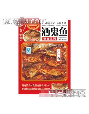 怡冠园50g酒鬼鱼片片鱼