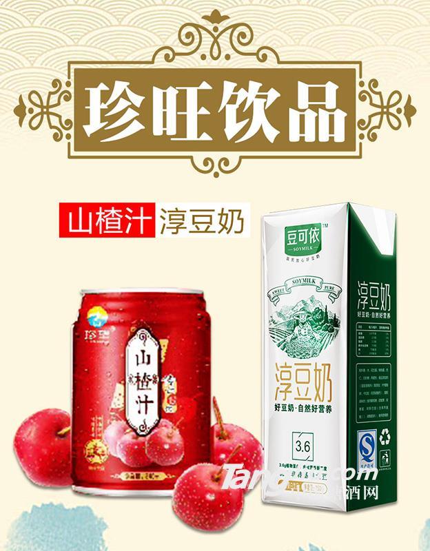山楂汁淳豆奶组合装饮品