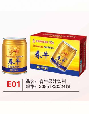E01春牛果汁饮料