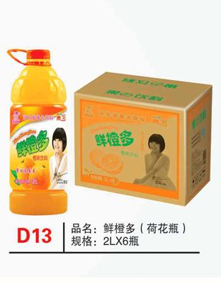 D13鲜橙多(荷花瓶)