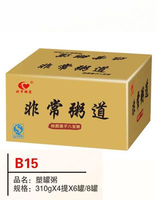 B15塑罐粥