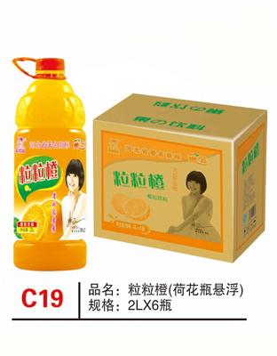 C19粒粒橙(荷花瓶悬浮)