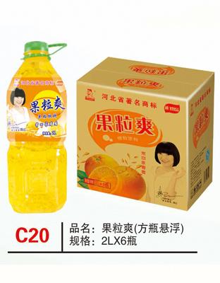 C20果粒爽(方瓶悬浮)