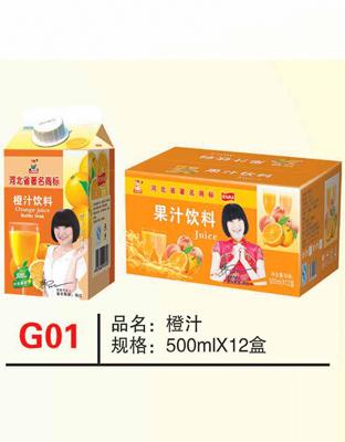G01橙汁