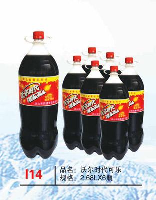 J14沃尔时代可乐