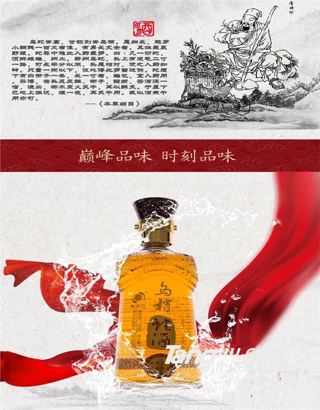 椎动力乌梢蛇酒精美礼盒装