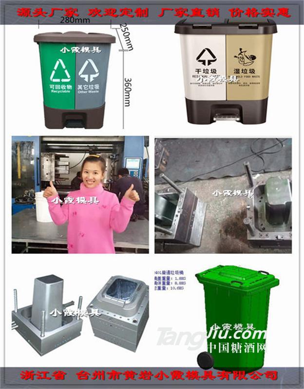 台州塑胶注塑模具厂家日式塑胶双桶双桶垃圾桶模具设计制造