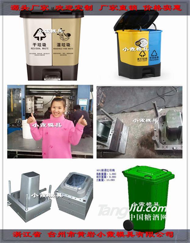 中国塑胶注塑模具厂家日式塑胶干湿分离垃圾桶模具多少钱