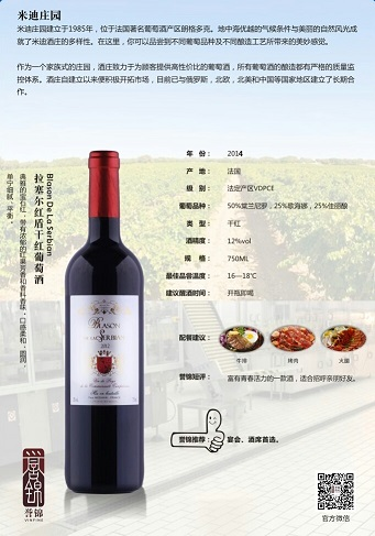 法国红盾干红葡萄酒