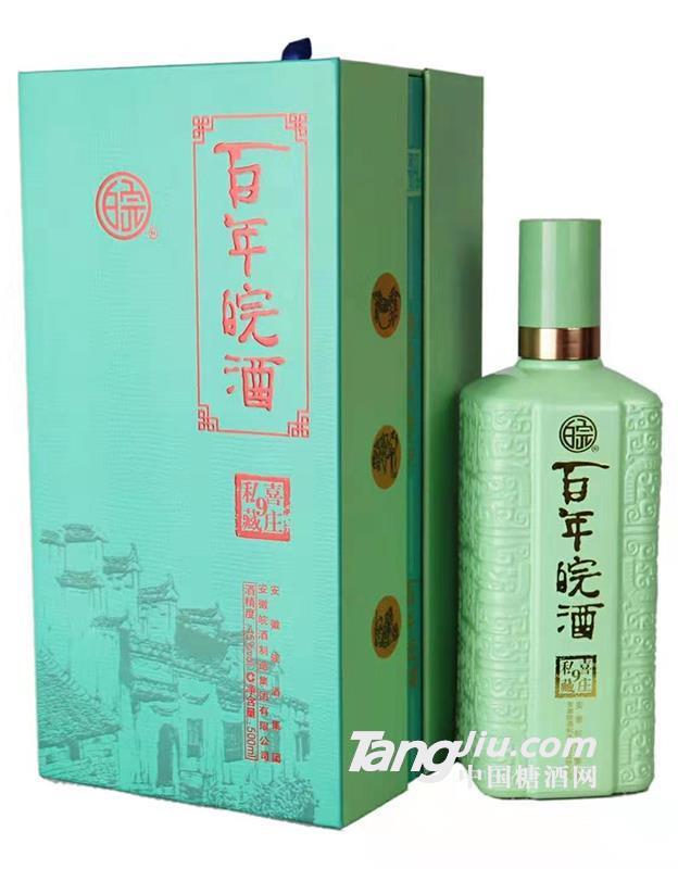 45°百年皖酒喜庄私藏9-500ml