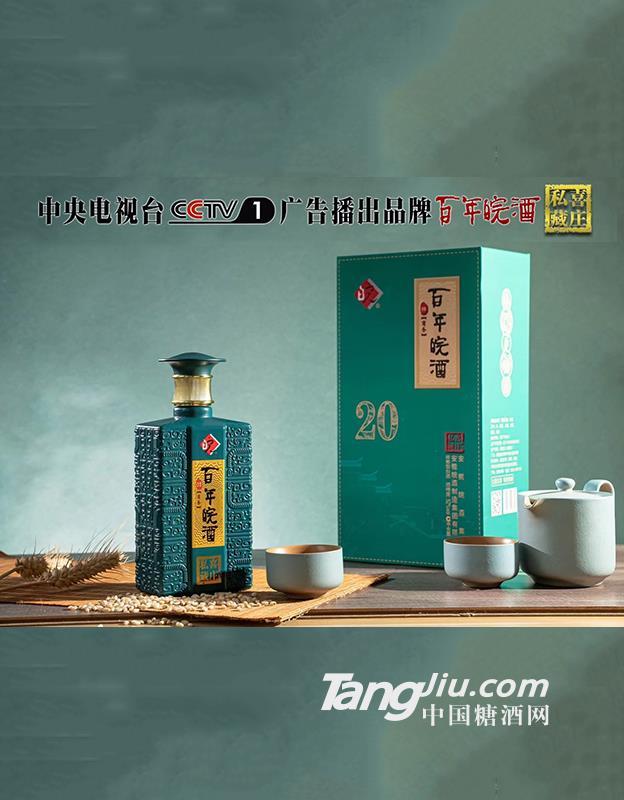 百年皖酒20-(蓝色瓶)