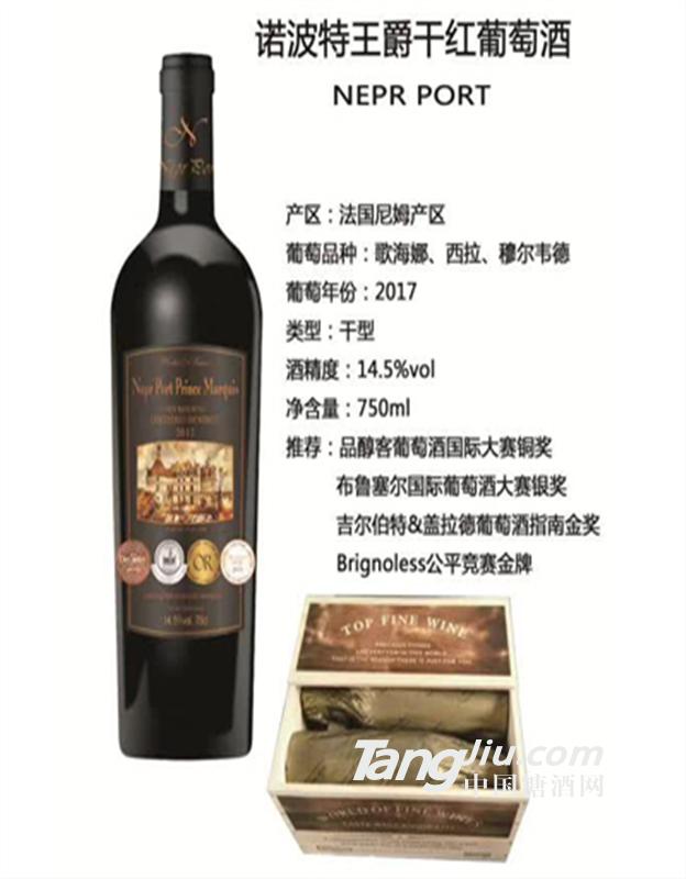 诺波特王爵干红葡萄酒