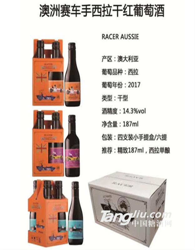 澳大利亚进口澳洲赛车手西拉干红葡萄酒187ml