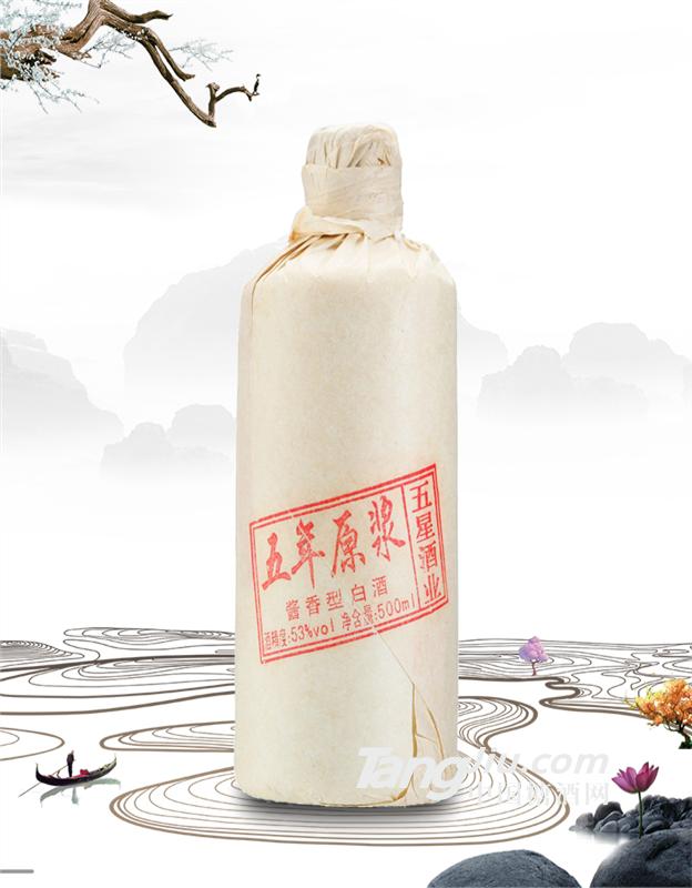 贵州茅台镇五星酒厂五年原浆,53度酱香型白酒