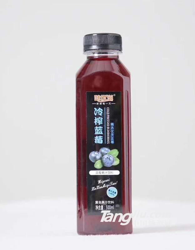 味优滋冷榨蓝莓复合果汁饮料500ml