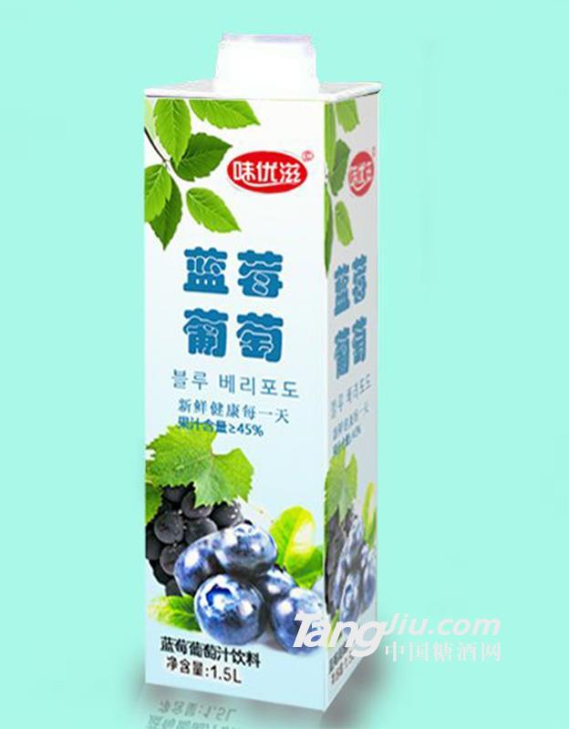 味优滋蓝莓葡萄汁饮料